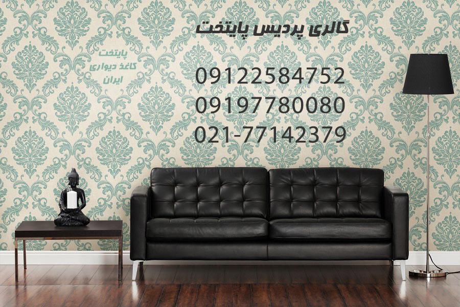 پخش ، فروش ، نصب کاغذ دیواری در تهران و سراسر ایران