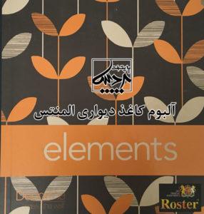 آلبوم کاغذ دیواری المنتس