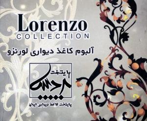 آلبوم لورنزو