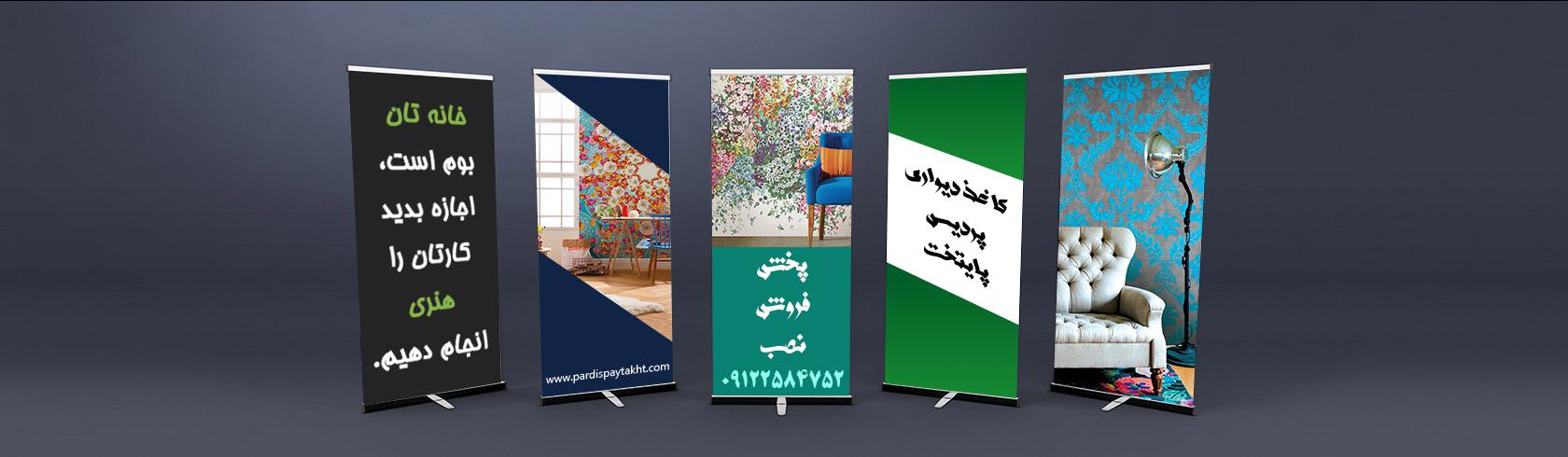 مشاوره، فروش و نصب کاغذ دیواری در تهران و سراسر ایران