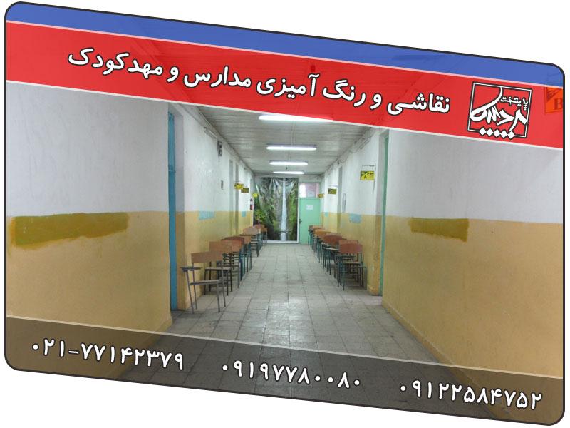 رنگ آمیزی و نقاشی مدارس