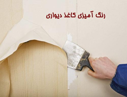 نکاتی در خصوص رنگ آمیزی بر روی کاغذ دیواری