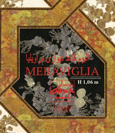 آلبوم کاغذ دیواری مراویلیا Cover-Meravilia