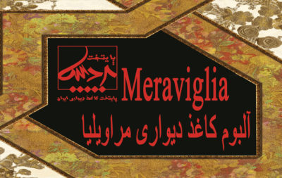 آلبوم کاغذ دیواری مراویلیا Meravilia