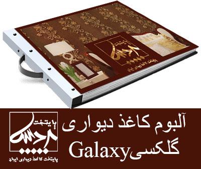 Galaxy-wallpaper-pardispaytakht