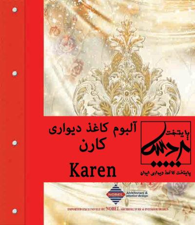 آلبوم کاغذ دیواری کارن Karen wallpaper album
