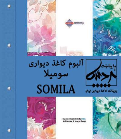 آلبوم کاغذ دیواری سومیلا