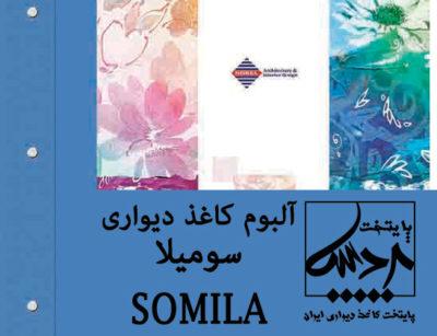 آلبوم کاغذ دیواری سومبلا