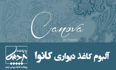 آلبوم کاغذ دیوار ی کانوا canova