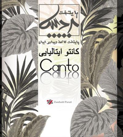 canto-wallpaper-album-pardispaytakhtآلبوم کاغذ دیواری کانتو