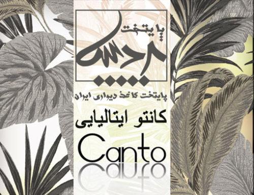 آلبوم کاغذ دیواری کانتو Canto Wallpaper Album