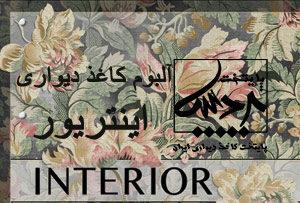 آلبوم کاغذ دیواری اینتریور interior-wallpaper-album-pardispaytakht
