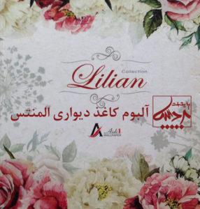 آلبوم کاغذ دیواری لیلیان