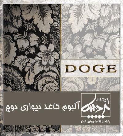 wallcover-Doge-pardispaytakht