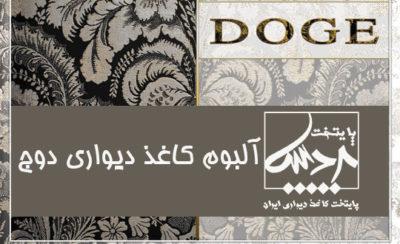 wallcover-Doge-pardispaytakht1