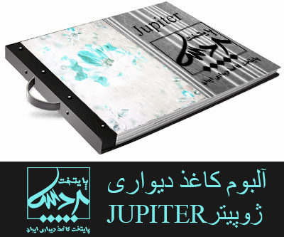 wallpaper-album-jupiter-pardispaytakht