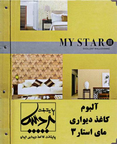 MyStar-album-wallpaper-pardispaytakht (2)