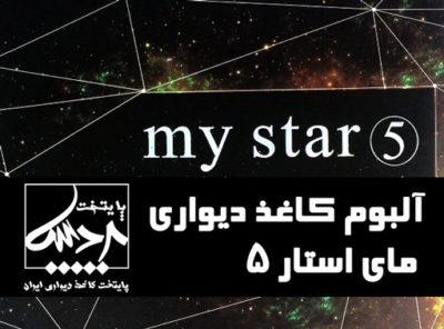 my-star-5-2
