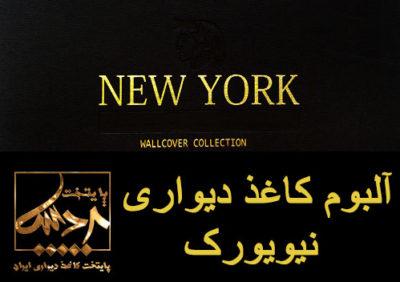 Wallpaper Album New York آلبوم کاغذ دیواری نیویورک