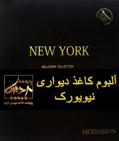 آلبوم کاغذ دیواری نیویورک Wallpaper Album New York