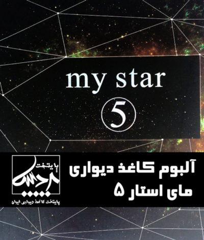 wallaper-album-mystar-pardispaytakht (1)