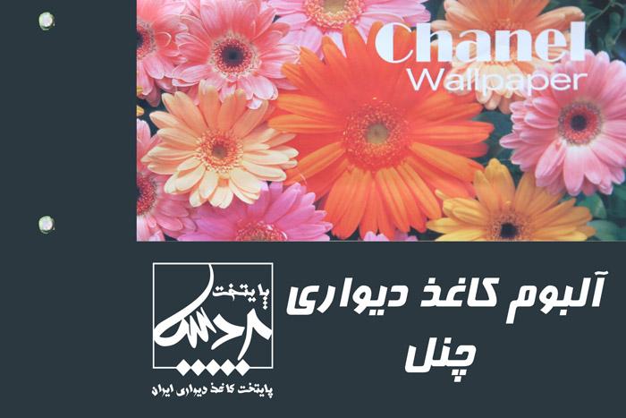 آلبوم کاغذ دیواری چنل Wallpaper Album Chanel