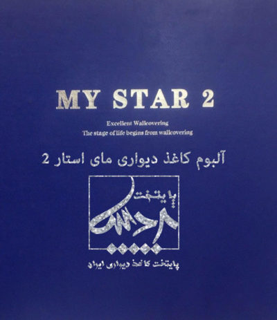 wallpaper-album-mystar2-pardispaytakht 1