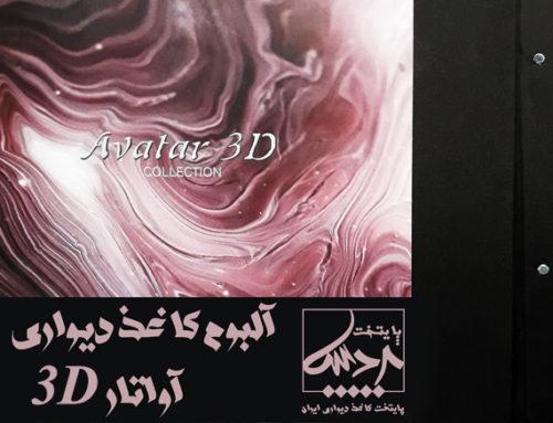 آلبوم کاغذ دیواری آواتار سه بعدی Wallpaper Album Avatar 3D