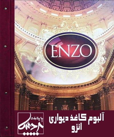 enzo-wallpaper-album-pardispaytakht-t