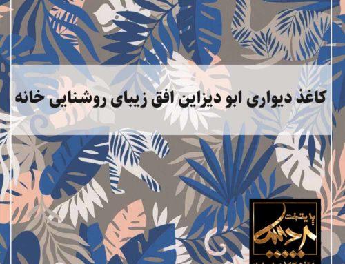 بررسی دقیق و آشنایی با کاغذ دیواری ابو دیزاین