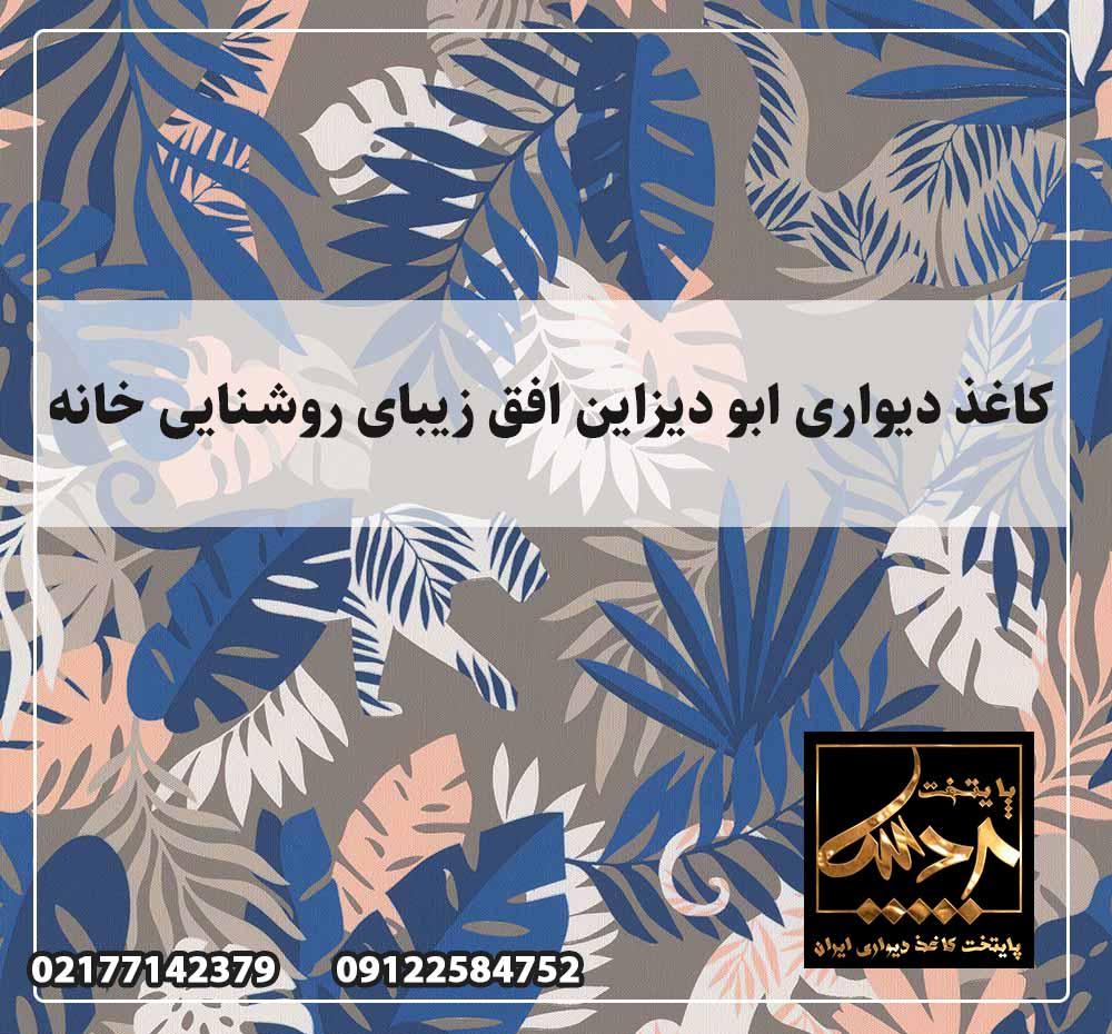 کاغذ دیواری ابو دیزاین