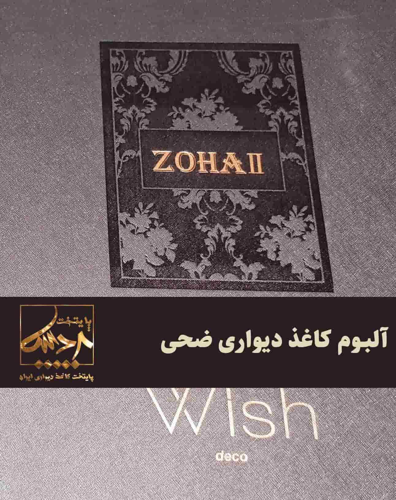 آلبوم کاغذ دیواری ضحی Z0HA