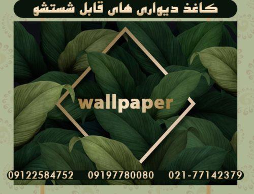 شناخت و بررسی کاغذ دیواری قابل شستشو|قیمت کاغذ دیواری قابل شستشو