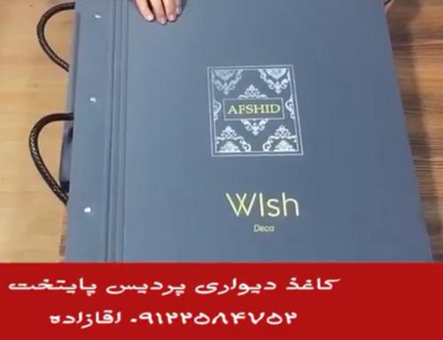 آلبوم کاغذدیواری آفشید Wallpaper Album Afshid