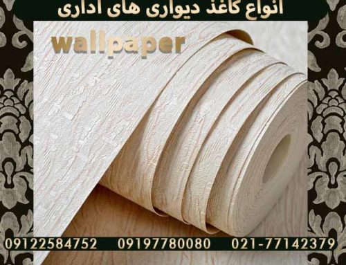 طرح های زیبا و جدید کاغذ دیواری اداری| قیمت کاغذ دیواری اداری