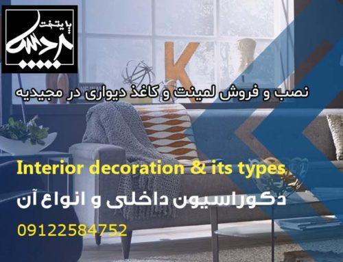 نصب و فروش بهترین لمنینت و کاغذ دیواری در مجیدیه تهران با مناسب ترین قیمت