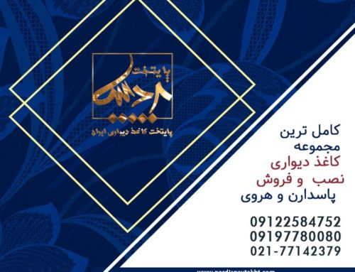 نصب و فروش انواع کاغذ دیواری مرغوب در پاسداران و هروی تهران