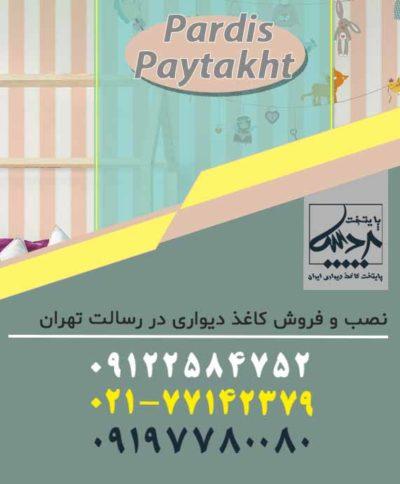 کاغذ دیواری در رسالت تهران