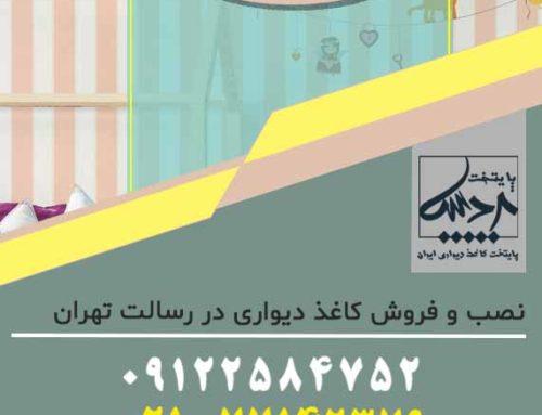 فروش و نصب انواع کاغذ دیواری جدید و باکیفیت در رسالت تهران