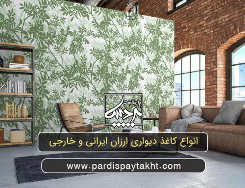 انواع کاغذ دیواری ایرانی و خارجی