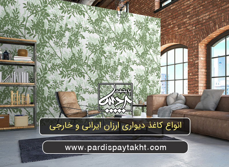 انواع کاغذ دیواری ارزان ایرانی و خارجی