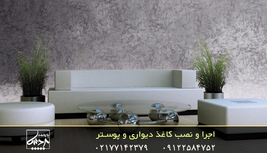 نصب و اجرای کاغذ دیواری در تهران