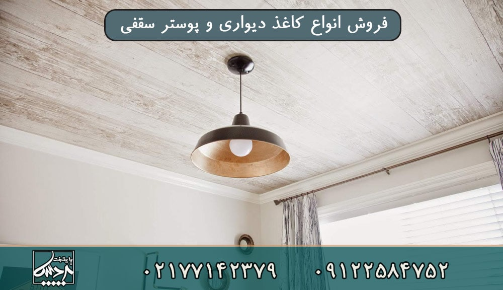 پوستر سقفی