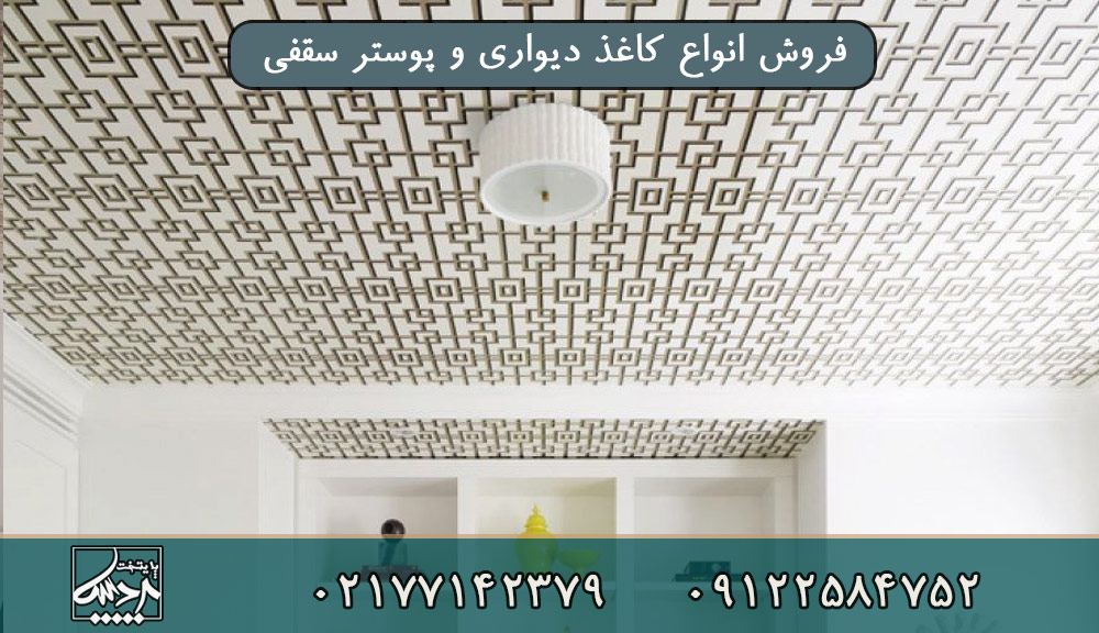 کاغذ دیواری و پوستر سقفی
