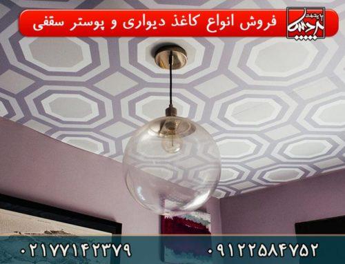 فروش و نصب کاغذ دیواری سقف