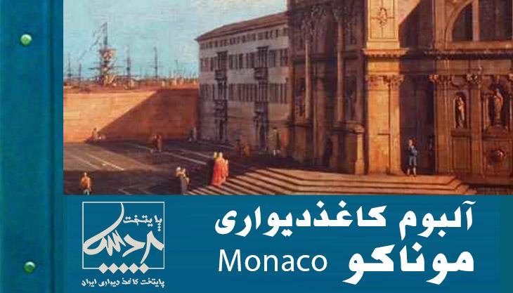 آلبوم کاغذ دیواری موناکو (Monaco)