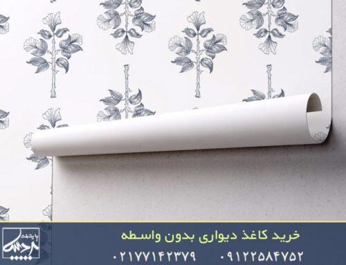 خرید کاغذ دیواری بی واسطه