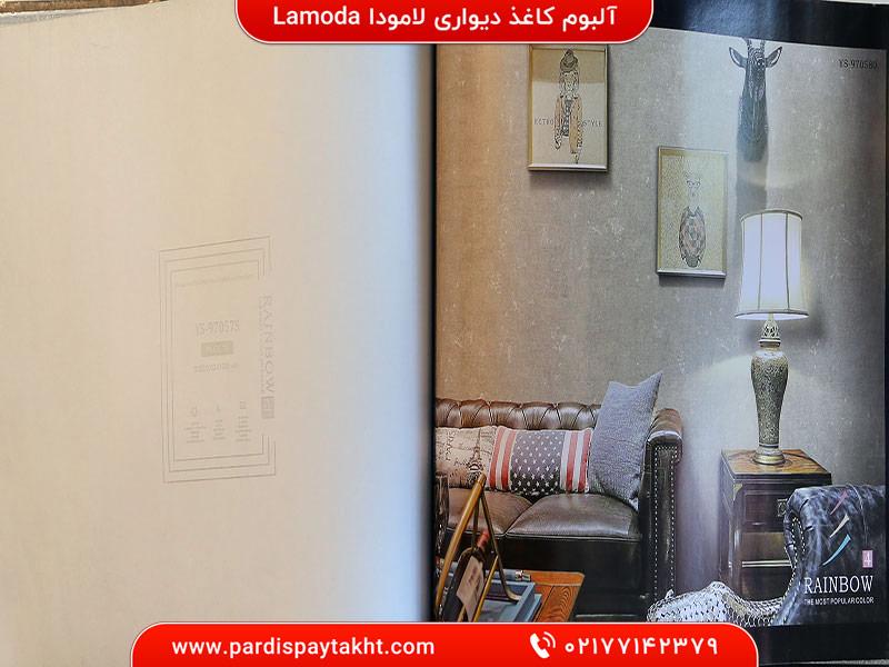 آلبوم کاغذ دیواری لامودا lamoda