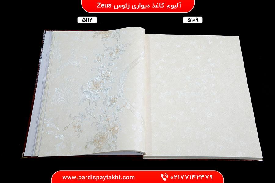 آلبوم کاغذ دیواری زئوس Zeus