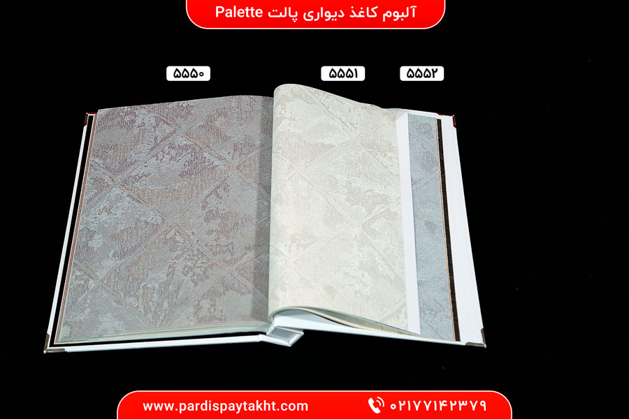 آلبوم کاغذ دیواری Pallete